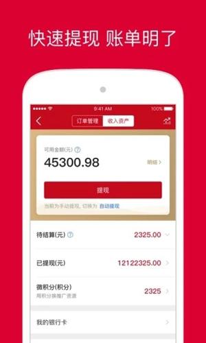 微店店长版app截图3