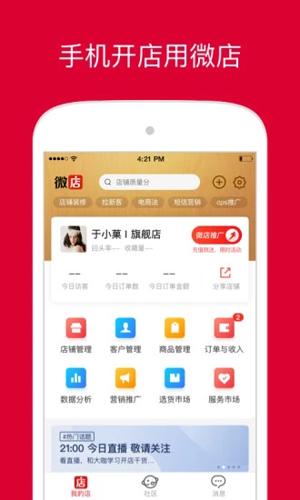 微店店长版app截图1