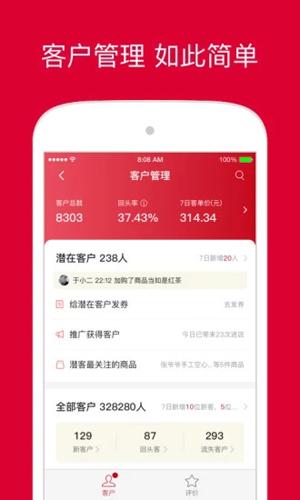 微店店长版app截图2