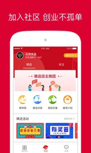 微店店长版app截图4