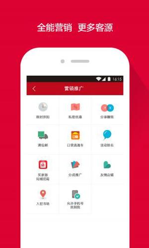 微店店长版app1