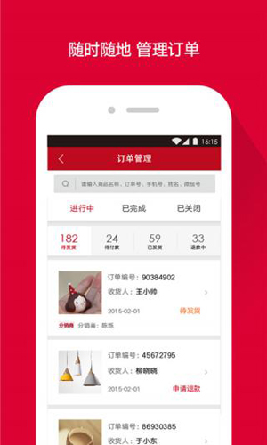 微店店长版app2