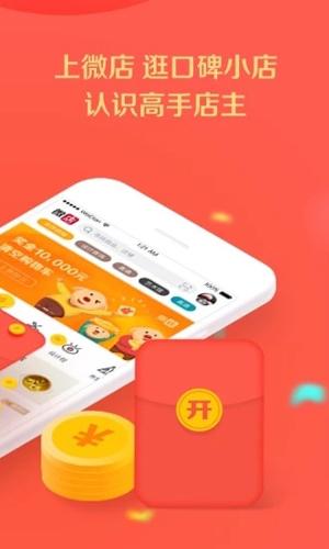 微店买家版app截图2