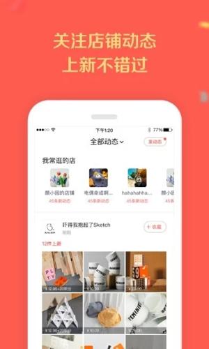 微店买家版app截图4