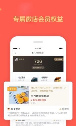 微店买家版app截图3