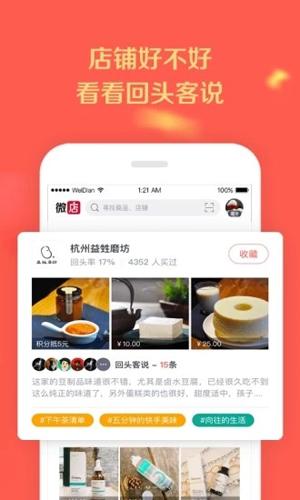 微店买家版app截图5