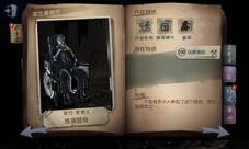 第五人格轮椅师推演故事 新角色背景传记详解