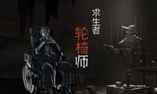 第五人格輪椅師圖片展示 新角色的樣子介紹