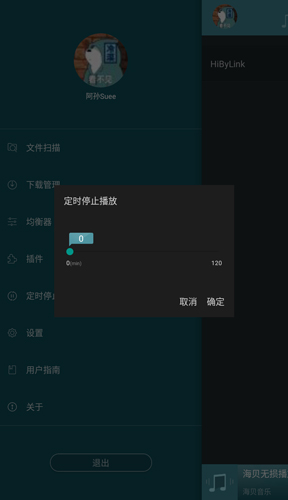 海贝音乐app3