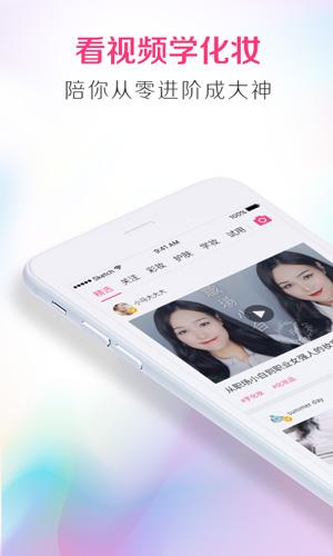 美人妆app截图1