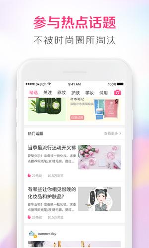 美人妆app截图4