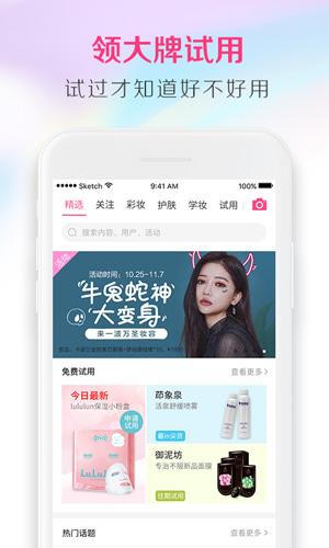 美人妆app截图3