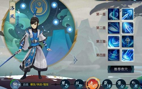 剑网3攻略秘籍洛风带攻略技秘籍选择江湖剑三指尖升级图片
