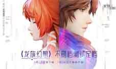 《龙族幻想》不删档时间定档7月17日预下载!