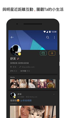 新浪微博国际版app截图2