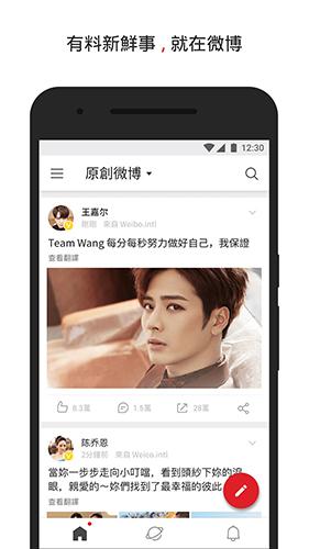 新浪微博国际版app截图1