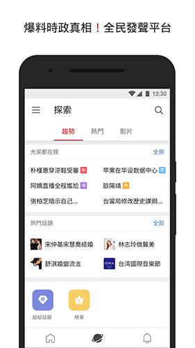 新浪微博国际版app截图4