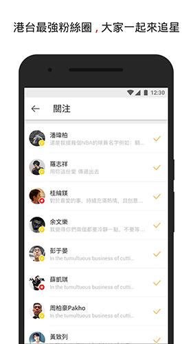 新浪微博国际版app截图3