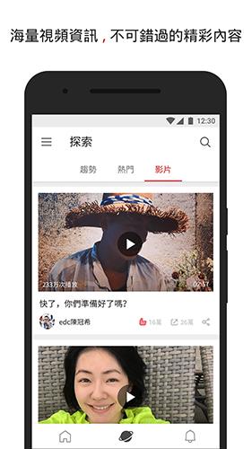 新浪微博国际版app截图5