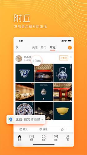 新浪微博极速版app截图2