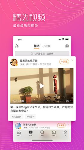 新浪微博极速版app截图4