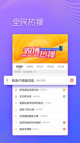 新浪微博极速版app截图1