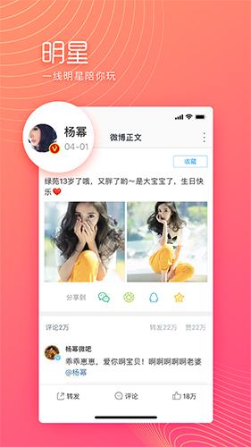 新浪微博极速版app截图3