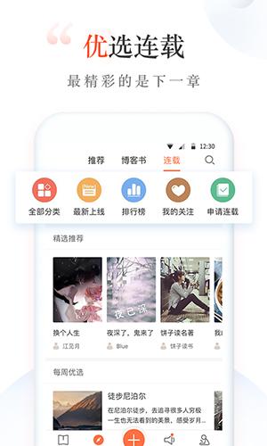 新浪博客app截图4