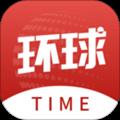 环球时报极速版app