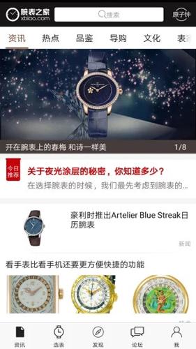 腕表之家app最新版截图1