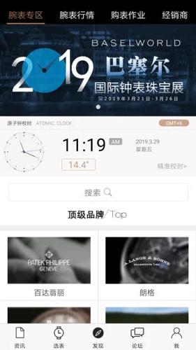 腕表之家app最新版截图5