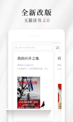 天猫读书app截图1