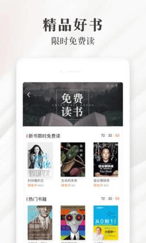 天猫读书app截图4