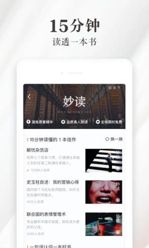 天猫读书app截图2