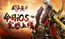 《天下长安-帝王道》手游iOS震撼上线