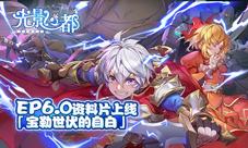 仙境传说RO手游全新资料片上线!