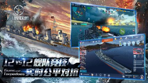 战舰联盟截图3