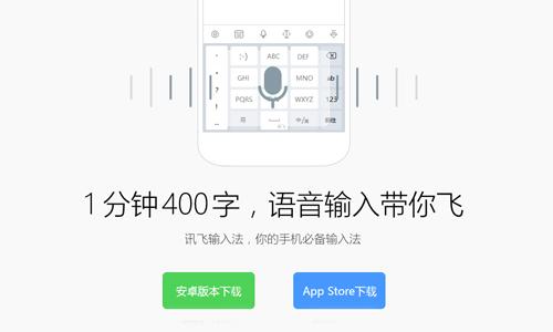 讯飞输入法app特色
