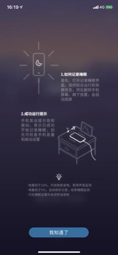 小睡眠app怎么记录睡眠2