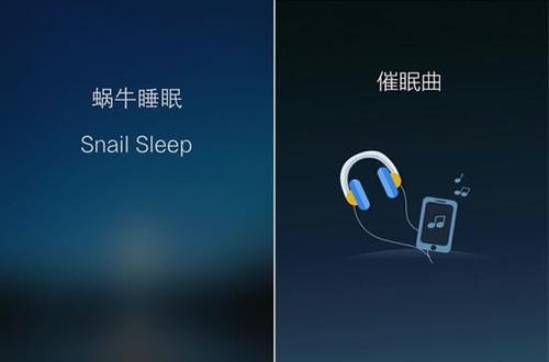蜗牛睡眠优势