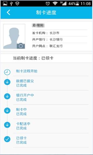 智慧人社app截图3