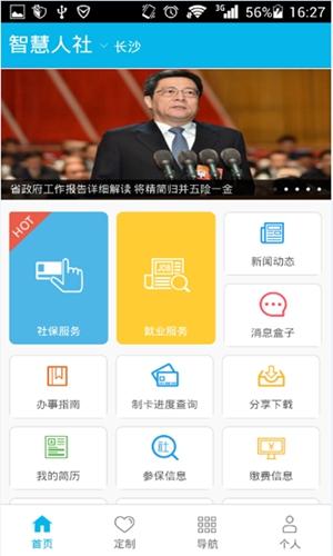 智慧人社app截图1