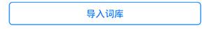 手机手心输入法词库怎么下载4