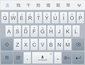 手机手心输入法不显示拼音