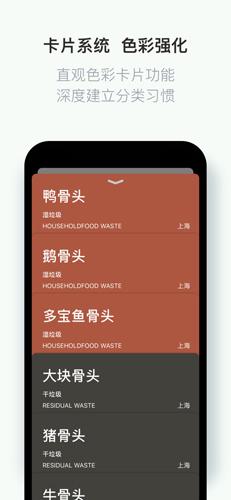 这是什么垃圾app截图3