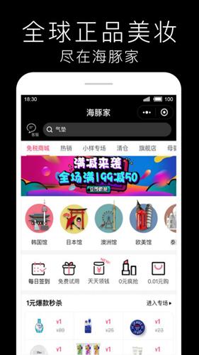 海豚家app1