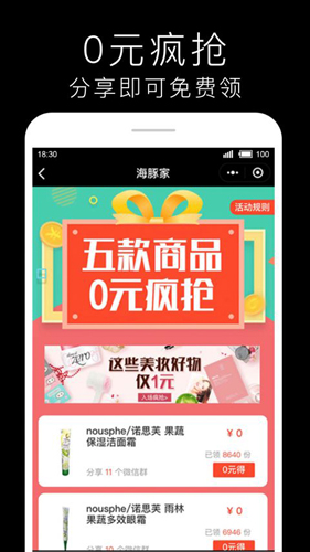 海豚家app2