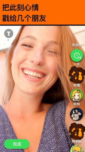 Spotapp安卓版1