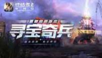 """秘宝降临《终结者2》暑期版本""""夺宝奇兵""""玩法视频曝光"""
