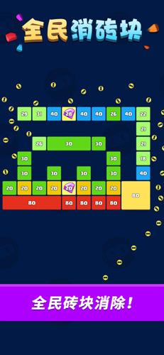 全民消砖块截图2